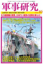 軍事研究2018年10月号 表紙