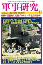 軍事研究2018年12月号 表紙