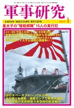 軍事研究2019年1月号 表紙