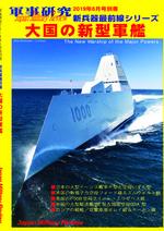 「大国の新型軍艦」表紙