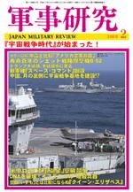 軍事研究2019年2月号 表紙