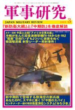 軍事研究2019年3月号 表紙