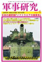 軍事研究2019年4月号 表紙