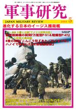軍事研究2019年5月号 表紙