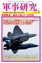 軍事研究2019年6月号 表紙