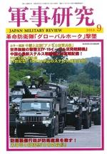 軍事研究2019年9月号 表紙