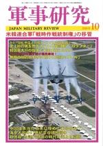 軍事研究2019年10月号 表紙