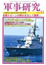軍事研究2019年11月号 表紙