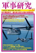 軍事研究2019年12月号 表紙