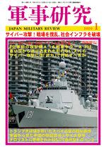 軍事研究2020年1月号 表紙
