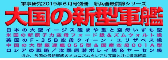 軍事研究2019年6月号別冊