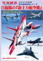 自衛隊の『新主力航空機』 表紙