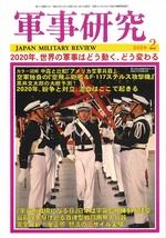 軍事研究2020年2月号 表紙