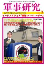 軍事研究2020年3月号 表紙