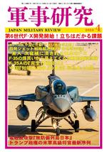 軍事研究2020年4月号 表紙