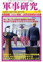 軍事研究2020年6月号 表紙