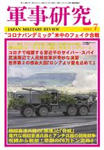 軍事研究2020年7月号 表紙