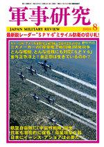 軍事研究2020年8月号 表紙