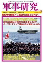 軍事研究2020年10月号 表紙