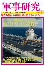 軍事研究2020年11月号 表紙