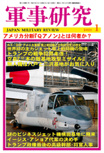 軍事研究2021年1月号 表紙