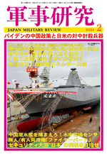 軍事研究2021年2月号 表紙