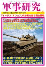 軍事研究2021年4月号 表紙