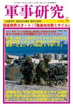 軍事研究2021年5月号 表紙