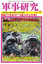軍事研究2021年6月号 表紙