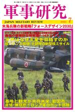 軍事研究2021年7月号 表紙