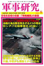 軍事研究2021年8月号 表紙