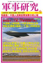 軍事研究2021年9月号 表紙