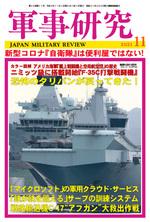 軍事研究2021年11月号 表紙