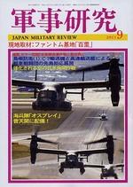 軍事研究2011年9月号 表紙