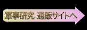 軍事研究通販サイト